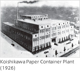 Koishikawa Paper Container Plant(1926)